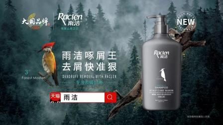 雨洁啄屑王广告(2021)