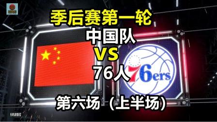 2k21中国王朝:季后赛第一轮VS76人第六场打完上半场结束
