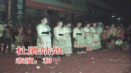 禄丰县和平商场店庆五周年文艺节目《杜鹃姑娘》