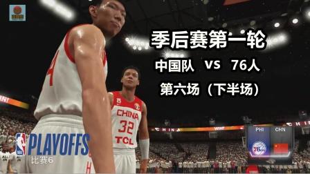 2k21中国王朝:季后赛第一轮VS76人第六场中国队成功黑八