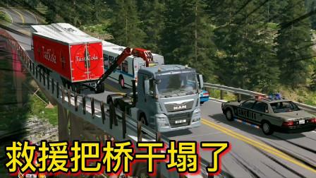车祸模拟器246 卡车司机超载抛锚 车没拖上来 桥塌了