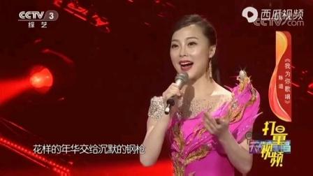 华时政的视频__我为你歌唱