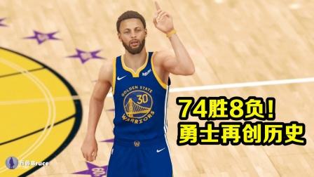 【布鲁】NBA2K21生涯模式:74胜8负!勇士打破历史!