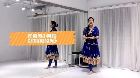 『舞蹈教学』印度风小舞蹈《印度哒哒舞》 分解版【杭州太拉国际东方舞&印度舞培训漫漫老师】