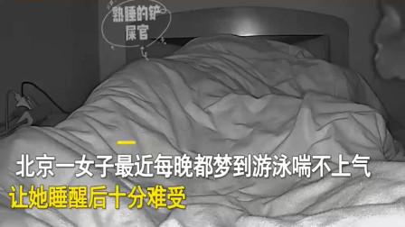 女子每晚都梦到游泳喘不上气,一查卧室监控,真相让她哭笑不得!