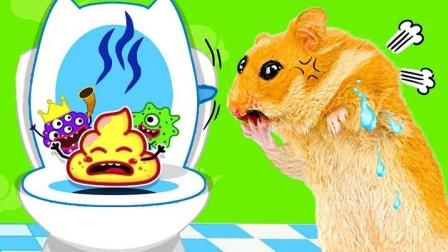仓鼠大便不冲厕所,结果被臭病毒粘上了