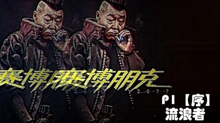 老纯《赛博朋克 2077》P1【序】01 流浪者 基本全收集 娱乐解说