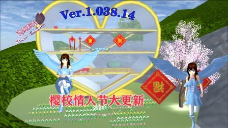 樱花校园模拟器:情人节大更新,浪漫的心形屋遇上传统的中国结!