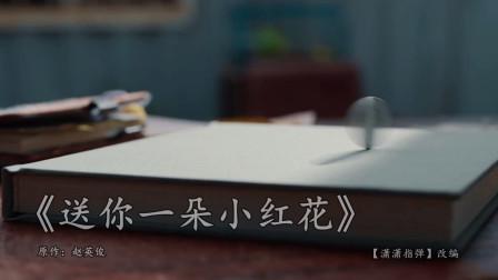 【潇潇指弹改编】温情吉他《送你一朵小红花》