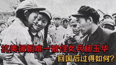 抗美援朝唯一被俘女兵杨玉华,曾受尽美军折磨,回国后过得如何?