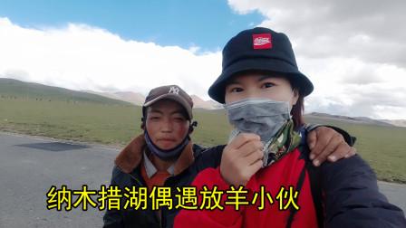 徒步30公里前往纳木措湖,遇到藏族放羊小伙,好心肠主动帮我搭车