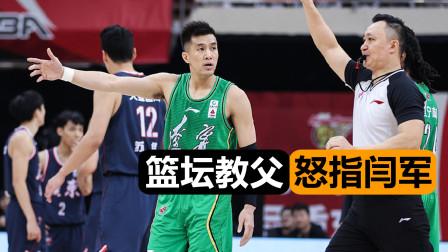 30秒内连送广东5个罚球,中国篮坛教父怒指闫军,网友呼吁姚明