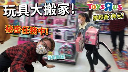 现场搬超过1万元的玩具! 玩具反斗城新春特别活动~没想到爸爸竟然是间谍! sunnyyummy的玩具箱