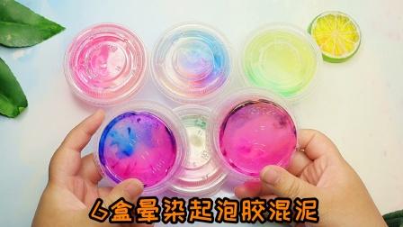 6盒自制的晕染起泡胶混泥,颜色超梦幻好看,最后会变成什么样呢