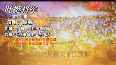叶挺将军(客家山歌)演唱:廖强(广东著名客家歌手)词曲:廖强,歌曲MV剪辑制作:李国庆,歌曲MV音乐合成:李国庆
