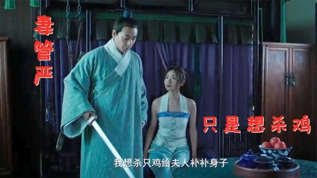 大型【尴尬】现场:万茜:你拿剑干什么?赵文卓:杀鸡给你补身子