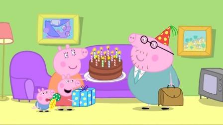 动画:猪爸爸过生日,乔治佩奇做了巧克力蛋糕