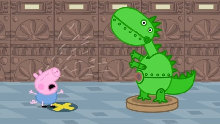 动画:有趣!乔治被博物馆的机械恐龙吓得大哭!