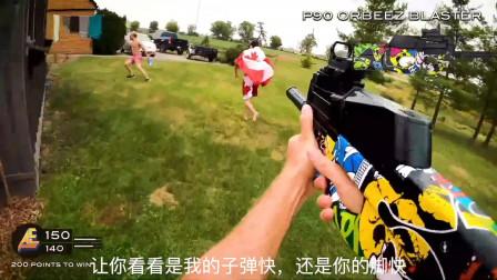 【真人fps】csgo游戏:水枪终极之战,偷懒的家伙被逮个正着。