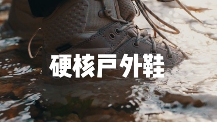 目前最满意的户外鞋款Hoka One One Kaha