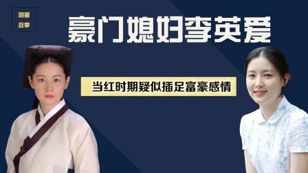 因大长今爆红,嫁豪门息影11年生龙凤胎,49岁李英爱能否翻红?