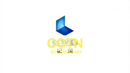 CGTN DOCUMENTARY ID3 (2017.03.17-2018.12.31)