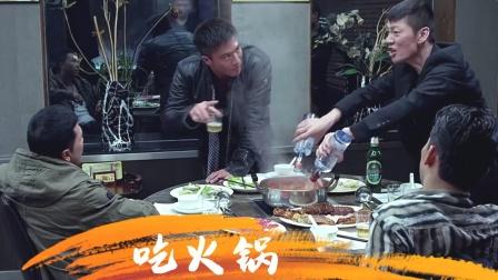 影视剧中黑帮老大吃火锅,火锅底料配白酒,甄子丹这口味有点重啊