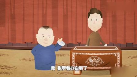相声动画:郭德纲于谦《我喜欢你》