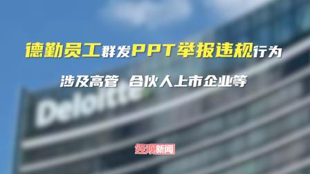 德勤员工群发PPT举报违规  涉及高管、合伙人、上市企业等