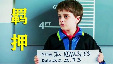 电影:10岁的孩子会杀人吗?10岁孩子会说谎吗?看完这部电影你就知道了