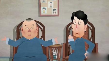 相声动画:郭德纲于谦《风味书法》