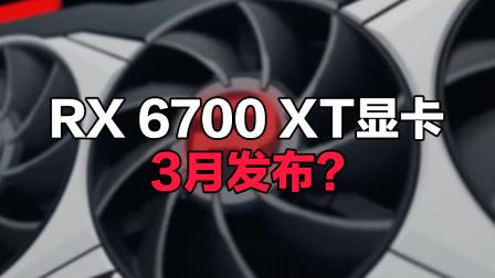 RX 6700 XT显卡3月发布?确认搭载12GB显存!