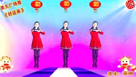 美久广场舞《好运来》欢快喜庆迎新年 表演:丽娜 年会舞蹈超火爆