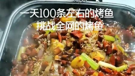 大厨挑战全网麻辣烤鱼,一天能做100条!