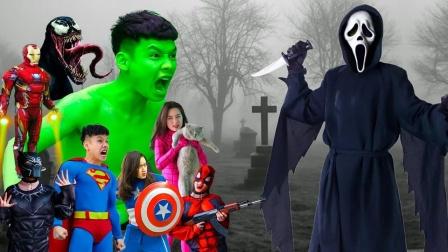 超级英雄VS幽灵