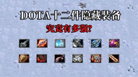 DOTA:十二件远古时期的娱乐装备,封存了影响平衡的顶尖战力!