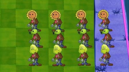 植物大战僵尸:僵尸变成植物的样子