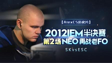 【AlexCS历史片】2012IEM半决赛第2场 NEO再战老FO