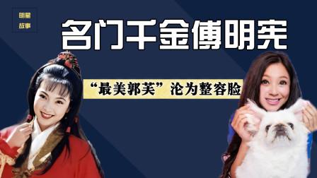 名门千金29岁嫁百亿富豪,失婚后整容成瘾,傅明宪经历了什么?