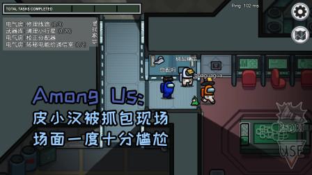 Among Us:皮小汉被抓包现场场面十分尴尬,茶酱铁好人反被投出局?