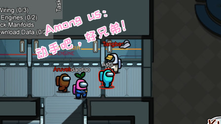 Among us:我把这一招叫:瓮中捉鳖!