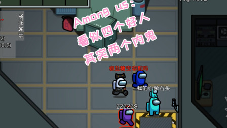 Among us:女女搭配,干活不累!