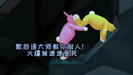 超级兔子人:火爆猴,今天我歇后语大师就来教教你怎么做人!