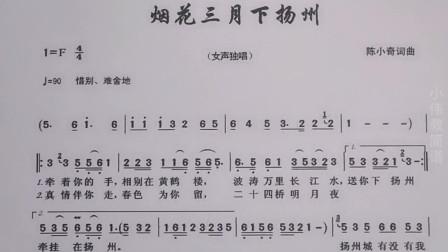 唱谱教学《烟花三月下扬州》老师手把手带你学唱谱,提高音准节奏感