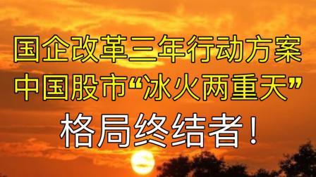 """158:国企改革三年行动方案  中国股市""""冰火两重天""""格局终结者!"""