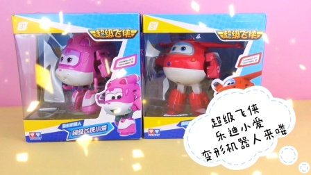 超级飞侠玩具小爱乐迪变形机器人来啦