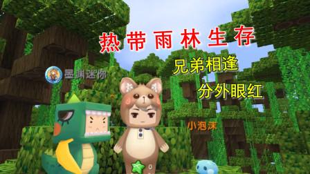 迷你世界雨林生存1:热带雨林生存,兄弟二人相逢分外眼红
