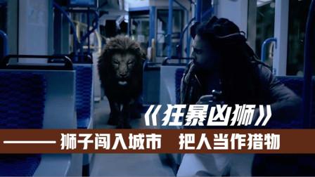 惊悚片《狂暴凶狮》一头凶猛的狮子闯进城市,把人类当成猎物