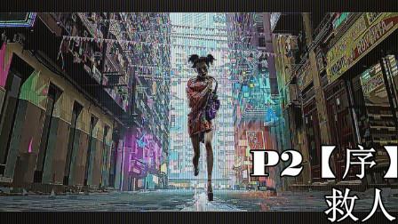 老纯《赛博朋克 2077》P2【序】02 救人 基本全收集 娱乐解说