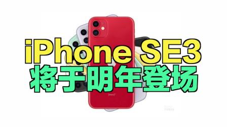 iPhone SE3将于明年登场:首次配备刘海屏、后置双摄
